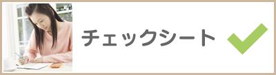 チェックシート