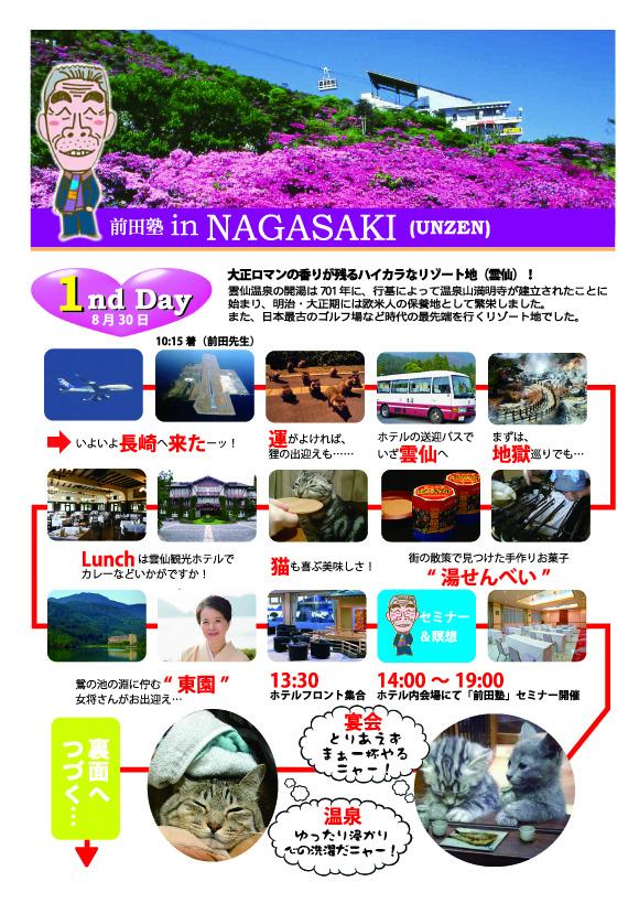 8/30(土)・31(日) 長崎:心のデトックスセミナー開催!